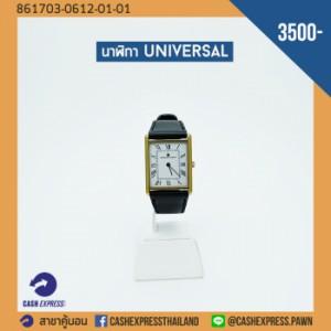 นาฬิกา UNIVERSAL