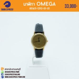 นาฬิกา OMEGA รุ่น Deville