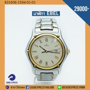 นาฬิกา EBEL รุ่น 187902